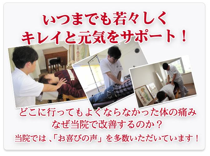 ボディキュア大阪梅田カイロプラクティック